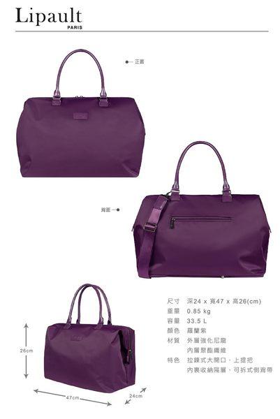 法國時尚Lipault 簡約時尚中型旅行袋M(羅蘭紫)