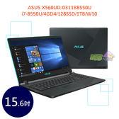 ASUS X560UD-0311B8550U 15.6吋 ◤0利率◢ 筆電 (i7-8550U/4GD4/128SSD/1TB/W10)