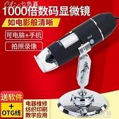 高清USB電子顯微鏡數碼手機工業維修放大鏡毛囊皮膚內窺鏡 【雙十一鉅惠】