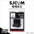 SJCam 原廠配件 SJ9 SJ4000X 雙槽座充 雙充 充電器 ★可刷卡★薪創數位