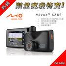 【送16G+後視鏡支架】 MIO MIVUE 688S 行車記錄器 另售 538 588 688 698 R52