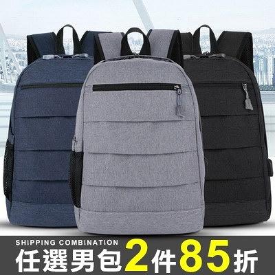 任選2件85折後背包電腦包雙肩後背包簡約商務休閒背包旅行背包【09T0170】