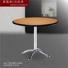 會議桌/洽談桌 洽談桌系列/洽談椅系列 ML-775H 櫸木洽談桌 會議桌 辦公桌 書桌 多功能桌  工作桌