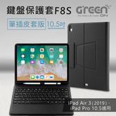 GREENON 鍵盤保護套F8S 筆插皮套版 10.5吋 iPad Air 3/Pro 10.5專用 注音倉頡鍵盤 掀蓋式立架