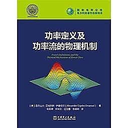 簡體書-十日到貨 R3Y【研究生教材  功率定義及功率流的物理機制】 9787512368415 中國電力出