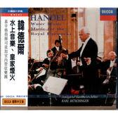 國際中文版202 韓德爾 水上音樂&皇家煙火CD(音樂影片購)