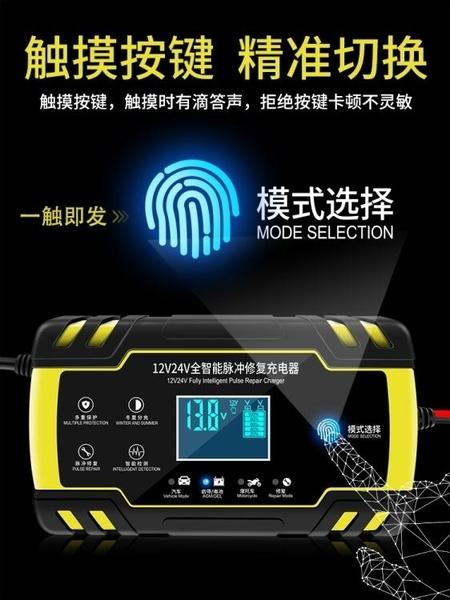 汽車電瓶充電器12v24v伏摩托車蓄電池修復型大功率啟停電瓶充電機 【米娜小鋪】