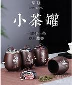 茶葉罐 紫砂密封茶葉罐子小號便攜陶瓷茶具儲存茶罐家用防潮普洱茶收納盒 快速出貨
