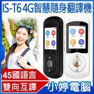 4G&Wifi即時翻譯,一鍵即翻雙Nano SIM卡卡槽,支援4G連網錄音翻譯,可翻譯整串句子