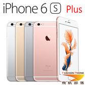 【32G】Apple iphone 6s Plus 5.5吋智慧型手機 24期0利率