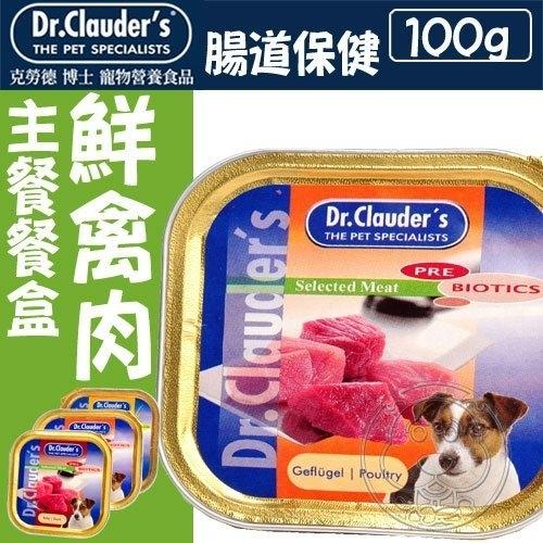 【zoo寵物商城】德國Dr.Clauder克勞德博士》犬用腸道保健系列主食餐盒-100g