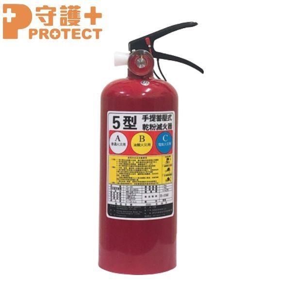 【南紡購物中心】【守護+】5型ABC乾粉滅火器-蓄壓手提式