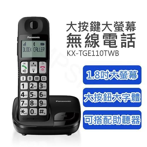 【國際牌PANASONIC】大按鍵大螢幕無線電話 KX-TGE110TW