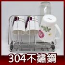 阿仁304不鏽鋼 台灣製造 6入 杯架 ...