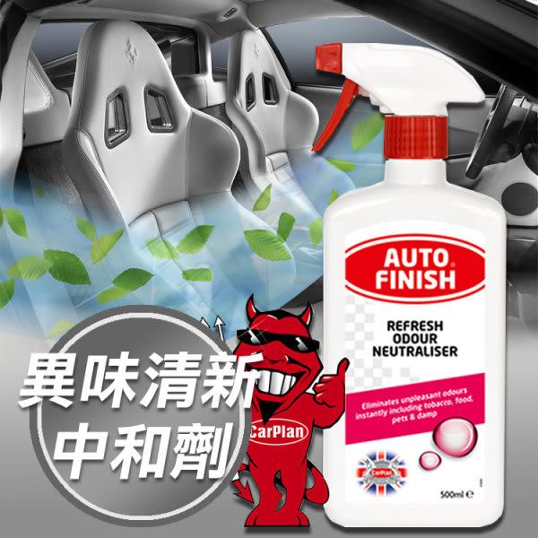 AutoFinish皇家RefreshOdourNeutraliser異味清新中和劑【AFO505】