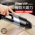 FLYone V09 車用/家用 大吸力手持無線吸塵器