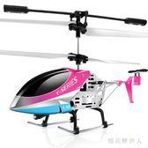遙控飛機 迷你小遙控飛機無人直升飛機合金充電動耐摔兒童玩具飛行器 CP907【棉花糖伊人】