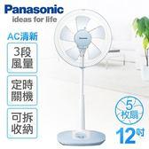 雙喬嚴選 SFL 【國際牌Panasonic】12吋微電腦立扇  F-L12BMS