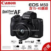 CANON  EOS M50 +15-45 含鏡組 單鏡   4K  佳能公司貨 APS-C 登錄送3000禮卷至5/31,送超值好禮
