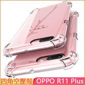 四角空壓殼OPPO R11 Plus 手機殼防摔散熱空壓殼r11 手機套軟殼r11plus 保護套r11 保護殼
