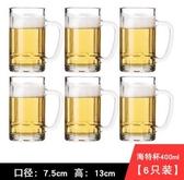 酒杯 青蘋果啤酒杯帶把玻璃杯家用水杯套裝加厚把手茶杯扎啤杯耐熱6只【快速出貨八折下殺】