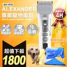 ALEXANDER專業寵物電剪AX-1570 寵物專用 貓咪 狗狗 電推剪 電動理髮器【HAiR美髮網】
