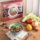 居食料理 紅燒牛肉麵 4入/盒