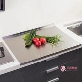 不鏽鋼砧板 304不鏽鋼菜板搟面板水果砧板烘焙揉面案板切菜板廚房家用和面板