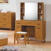 【YFS】拜倫3.3尺淺柚木化妝桌椅組-100x40x143cm