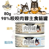 *WANG*【單罐】DogCatStar汪喵星球 98%咬咬肉蓉主食罐-雞肉|虱目魚80g·貓罐頭