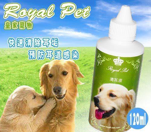 【 zoo寵物商城 】皇家寵物》 清耳液‧120ml│預防耳道感染