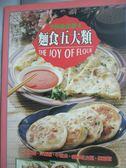 【書寶二手書T1/餐飲_ZJI】麵食五大類_李梅仙