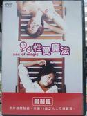 挖寶二手片-J04-013-正版DVD*韓片【性愛魔法】-高柏承*金智恩*李珠嫻