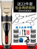 理髮器 電推剪頭髮充電式推子成人專業剃髮電動剃頭刀工具家用