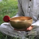頌缽 尼泊爾手工響銅頌缽瑜伽靜心音療佛音碗冥想缽佛教梵音缽仿法海缽-限時8折
