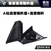 【專車專用】BMW 專用A柱高音座+高音喇叭