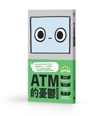 ATM的憂鬱同名圖文集【城邦讀書花園】