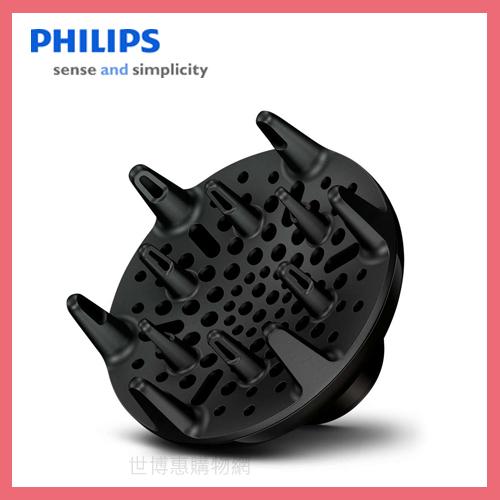 世博惠購物網◆PHILIPS飛利浦 BHD177.BHD176 吹風機專用烘罩◆台北、新竹實體門市