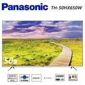 Panasonic國際牌50吋4K HDR聯網液晶顯示器+視訊盒TH-50HX650W (送基本安裝)