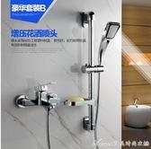 簡易花灑套裝 淋浴噴頭暗裝混水閥浴室三聯浴缸水龍頭冷熱艾美時尚衣櫥YYS