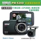 送32G卡+3孔『 掃瞄者 PM520D...