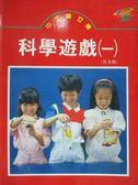 【書寶二手書T6/少年童書_LQC】科學遊戲(一)