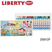 利百代 可愛家族抗菌 2006-OP 粉蠟筆 20色/盒