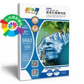 彩之舞 皇家彩雷專用紙-白色130g SRA3 100張入 / 包 HY-A152(訂製品無法退換貨)