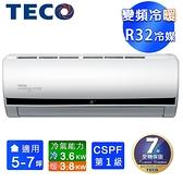 TECO東元5-7坪一級R32變頻頂級冷暖分離式冷氣 MS36IE-HS2/MA36IH-HS2~自助價