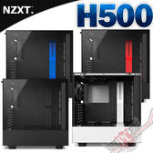 [ PC PARTY ] 恩傑 NZXT H500 電腦機殼 黑藍 黑紅 白 黑