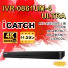 ICATCH可取 IVR-0861UM-4 Ultra 8路 H.265 4K POE供電 NVR網路型錄影主機 監視器