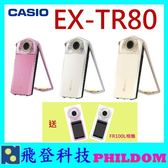 贈FR100L相機+64G全配+原廠皮套 CASIO 台灣卡西歐 EX-TR80 TR80  群光公司貨 相機 TR70
