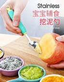 嬰兒刮蘋果泥挖勺子寶寶輔食器工具兒童餐具幼兒吃水果泥刮勺神器促銷好物