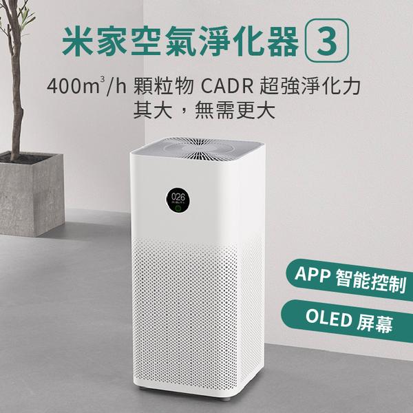 現貨 台灣保固一年 小米空氣清淨機3 2S升級款 超強淨化力| APP智能控制